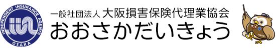 一般社団法人大阪代協